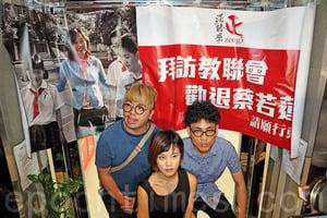 團體抗議蔡若蓮任教局副局長