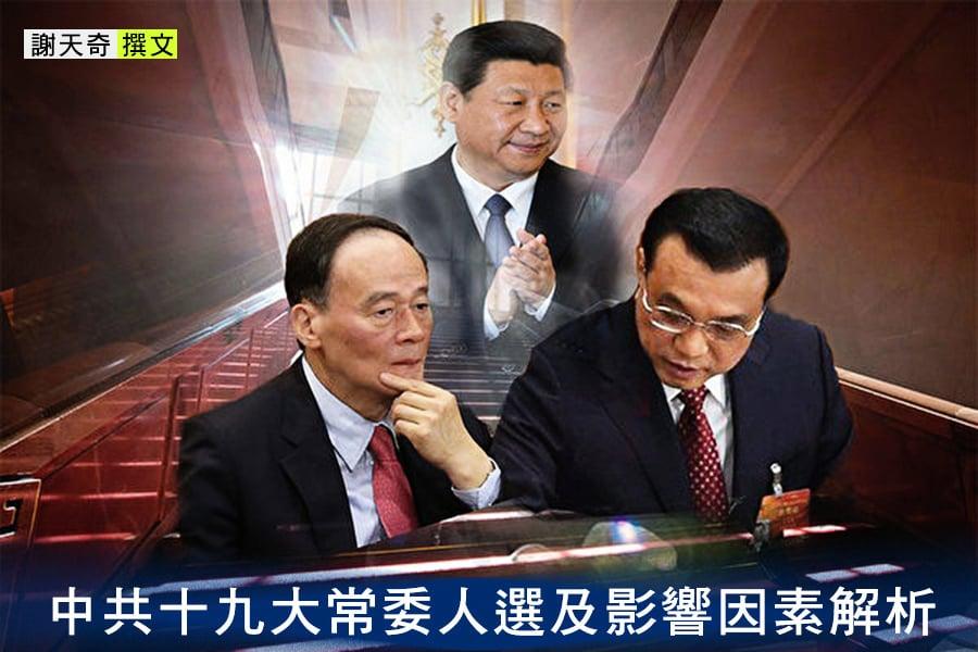 謝天奇:中共十九大常委人選及影響因素解析