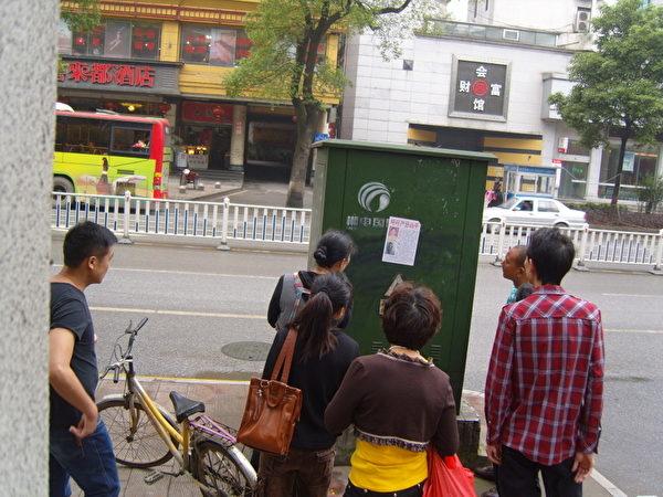 郴州市民衆觀看呼籲嚴懲迫害死許郴生的凶手,尋求公正屍檢的黏貼。(明慧網)