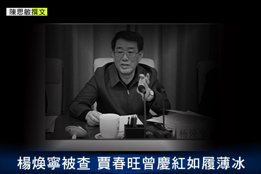 陳思敏:楊煥寧被查 賈春旺曾慶紅如履薄冰