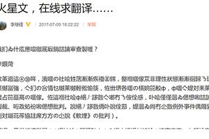 對抗中共審查 火星文再次現身中國網絡