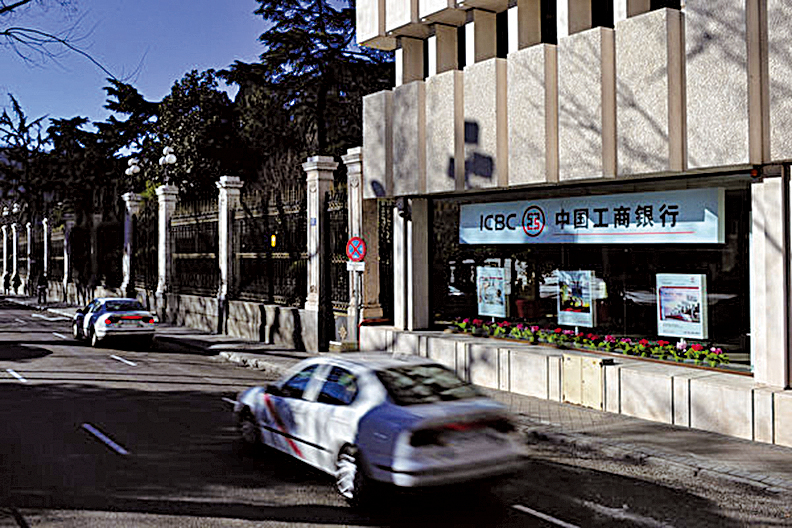 中國工商銀行涉洗錢數億歐元