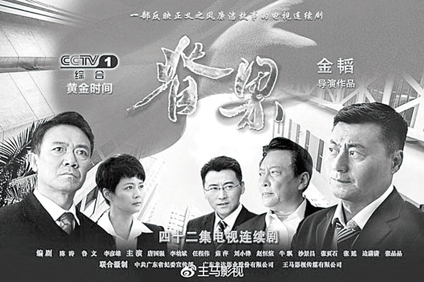 大陸媒體報道,由中共紀委主導的反腐大劇《脊樑》即將上映。(微博圖片)