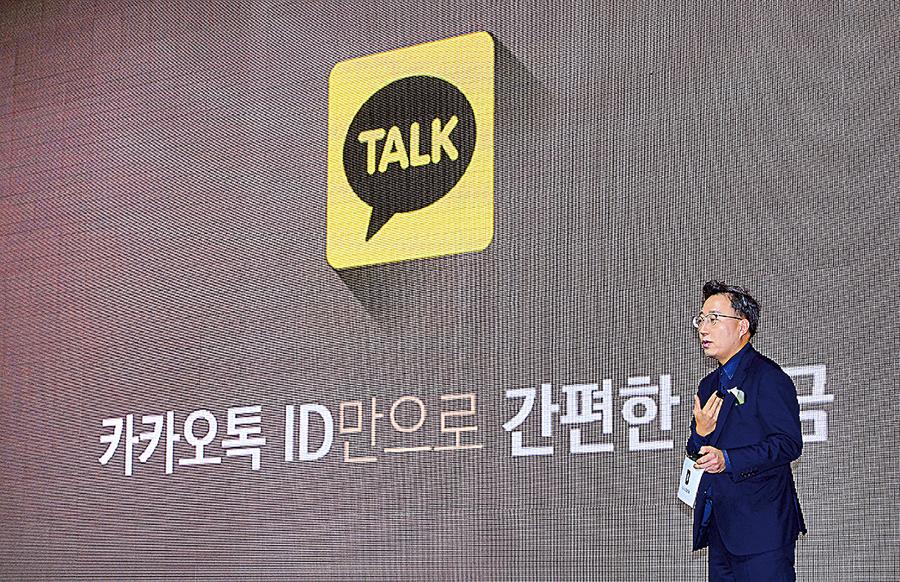 韓國Kakao銀行開業 海外匯款手續費低廉