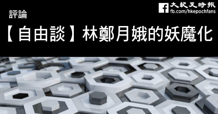 【自由談】林鄭月娥的妖魔化