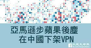 亞馬遜步蘋果後塵 在中國下架VPN