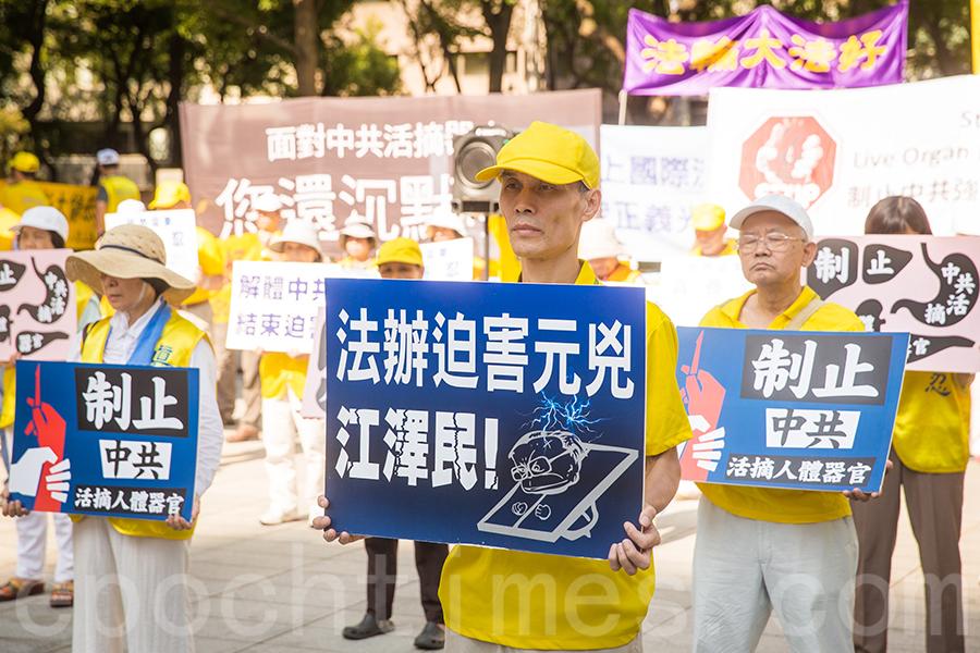 圖爲台北部分法輪功學員集會,要求「停止迫害法輪功及法辦迫害元凶江澤民。」(陳柏州/大紀元)