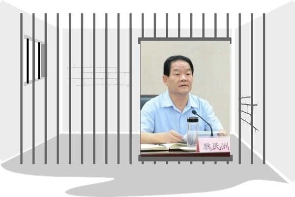 8月3日中共陝西省人大副主任魏民洲被立案審查。 (新唐人合成)