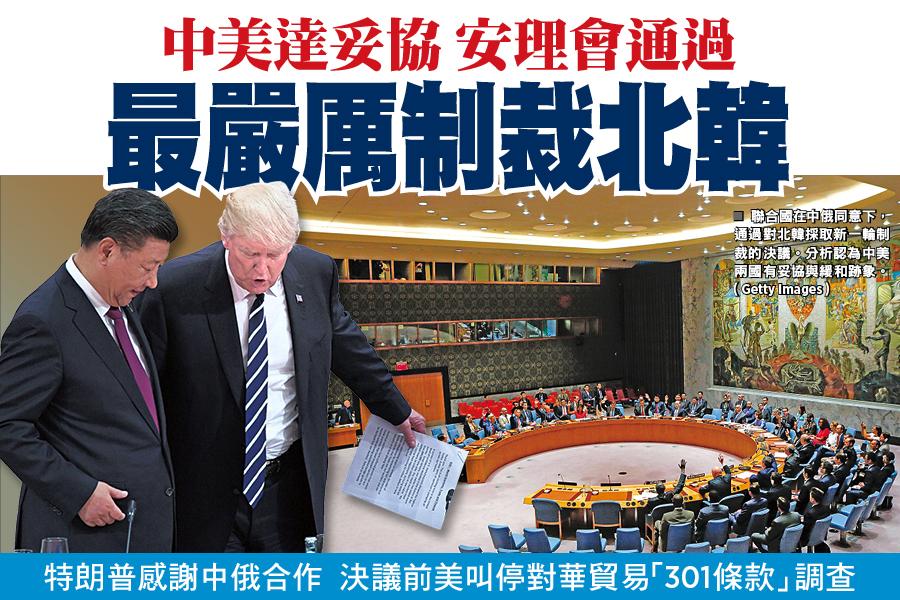 聯合國在中俄同意下,通過對北韓採取新一輪制裁的決議。分析認為中美兩國有妥協與緩和跡象。(Getty Images)