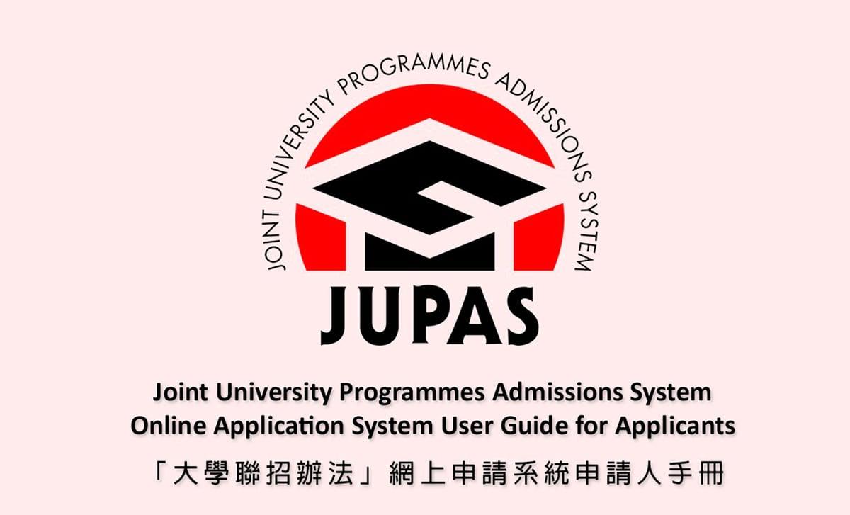 大學聯合招生辦法(JUPAS)今日公佈取錄結果。(http://www.jupas.edu.hk)