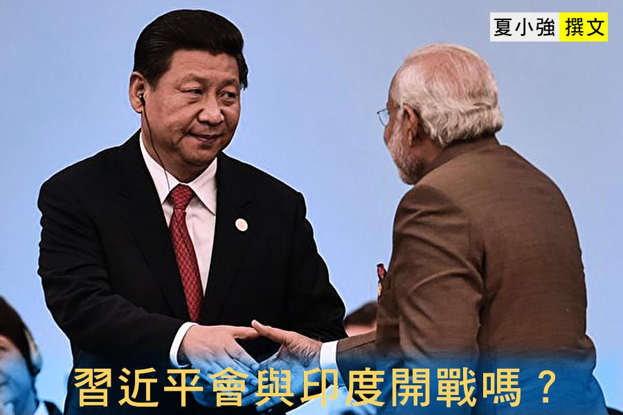 夏小強:習近平會與印度開戰嗎?