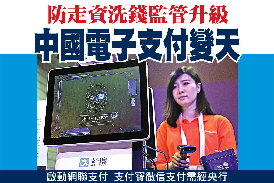 防走資洗錢監管升級  中國電子支付變天
