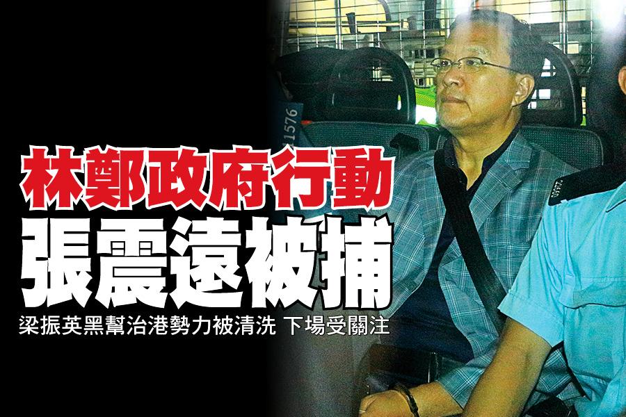 林鄭政府行動  張震遠被捕