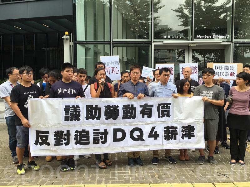 4名被DQ立法會議員的助理,在立法會門外舉行新聞發佈會,反對行管會計劃向4人追討薪津。(孫青天/大紀元)