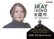 《灰犀牛》走紅 原作者道破中國關鍵問題