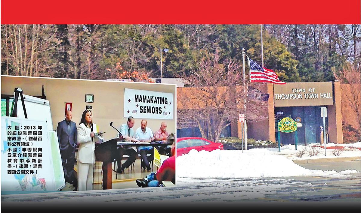 2013 年的紐約湯普森鎮市政廳。(維基百科公有領域)小圖: 李雪銳向公眾介紹湯普森教育中心新計劃。(來源:湯普森鎮公開文件)