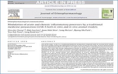 申俊湜教授的醫學研究在Journal of Ethnopharmacology發表