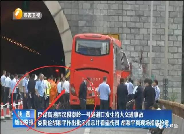 有網絡媒體根據陝西電視台的《新聞聯播》做了截圖,證實了網民的說法,並估計當時大巴車的左邊有車輛,司機情急之下只好向右轉向,於是撞向了隧道口的山體。(網絡圖片)