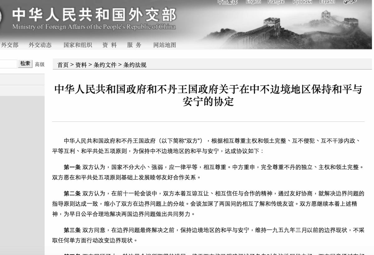 中不兩國的邊境協定。(中共外交部網站截圖)