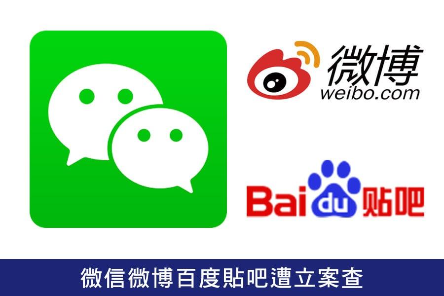 日前,中共國家網信辦令下屬機構對騰訊微信、新浪微博、百度貼吧三大公共網絡平台、自媒體平台涉嫌違反《網絡安全法》等法規立案調查。(網絡圖片/大紀元合成)