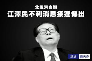 謝天奇:北戴河會期 江澤民不利消息接連傳出