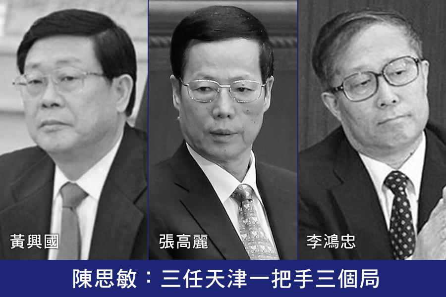 圖為三任天津市委書記(從左至右)黃興國、張高麗與李鴻忠。(網絡圖片/大紀元合成)