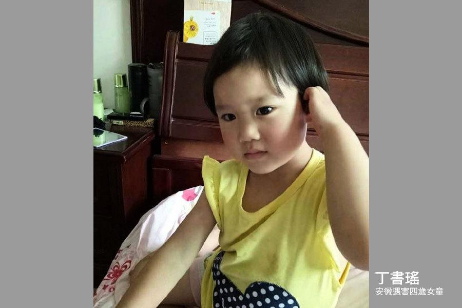 安徽四歲女童慘遭毒手 遺體被埋施工路面下