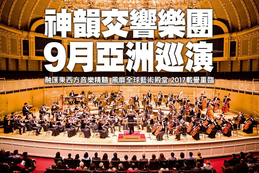 享譽國際的神韻交響樂團即將於9月再度蒞臨亞洲巡迴演出。圖為神韻2014年在美國著名劇院芝加哥交響廳演出。(大紀元資料圖片)