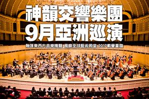 神韻交響樂團 9月亞洲巡演