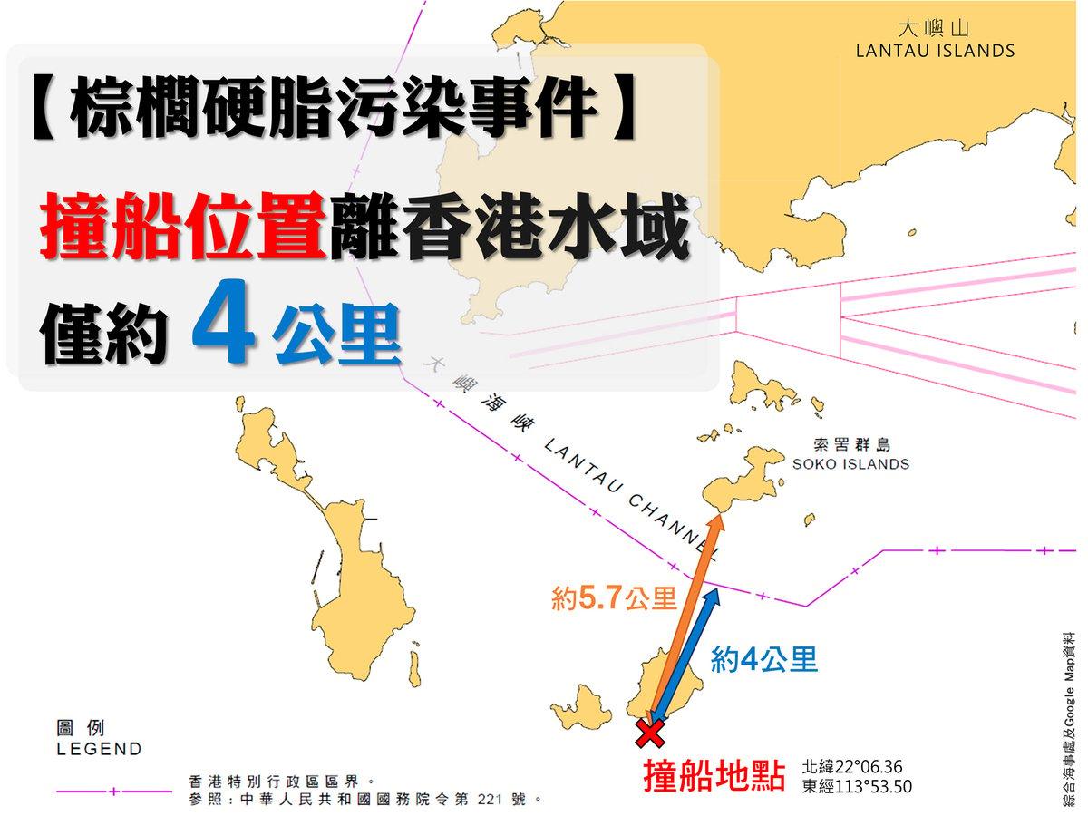 環保觸覺義務總幹事譚凱邦,根據海事處提供的撞船位置調查後,發現位置於大嶼山以南,距離香港水域邊界只是4公里。(環保觸覺提供)