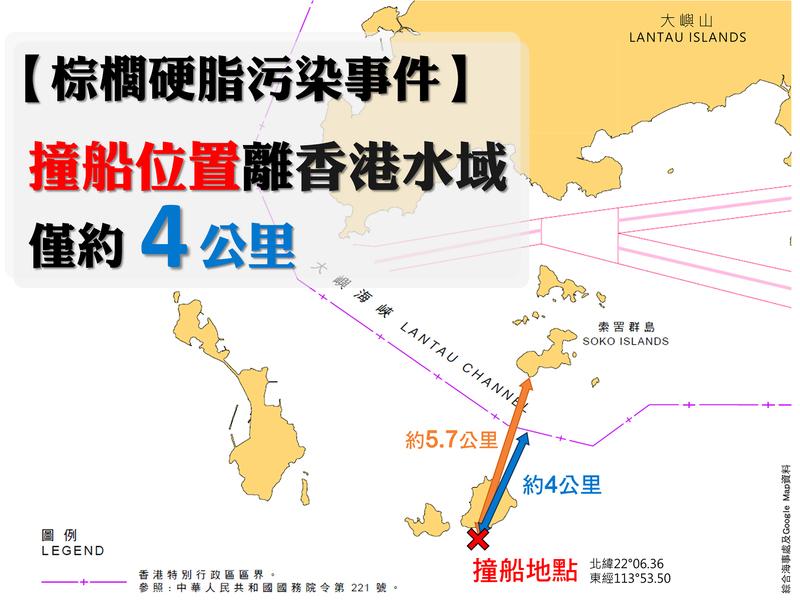 棕櫚硬脂撞船距本港水域4公里 大陸遲通報被批失誤