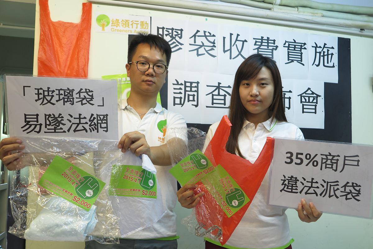綠領行動調查發現有35%商店涉違法免費向顧客派發膠袋。(綠領行動提供)