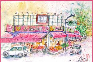 【彩繪生活】(323)路口生果店
