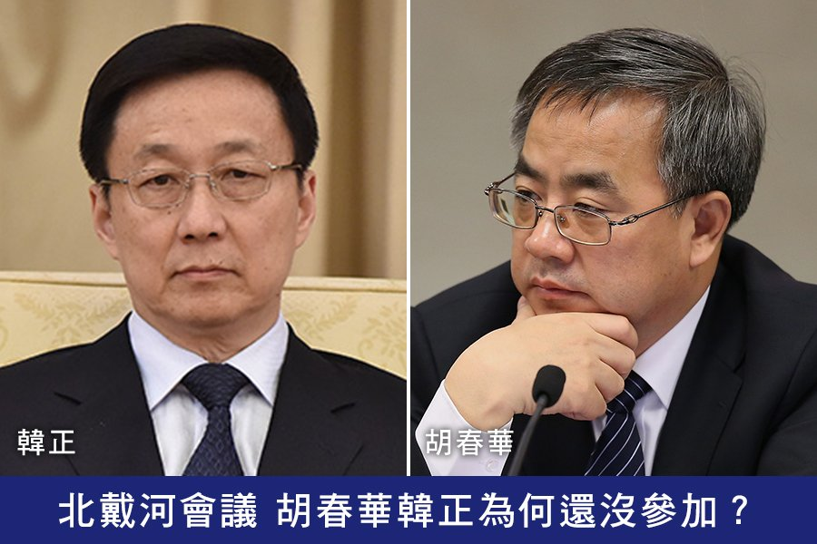 上海書記韓正及廣東書記胡春華最近的活動行程顯示,可能未去北戴河參加會議。(Getty Images/大紀元合成)