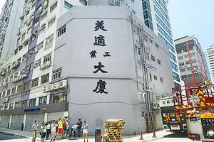 林鄭稱研究重啟活化工廈政策
