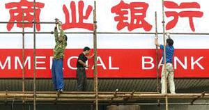 學者:大陸銀行業需要進一步私有化