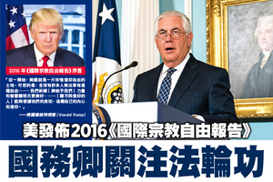 美發佈2016《國際宗教自由報告》 國務卿關注法輪功