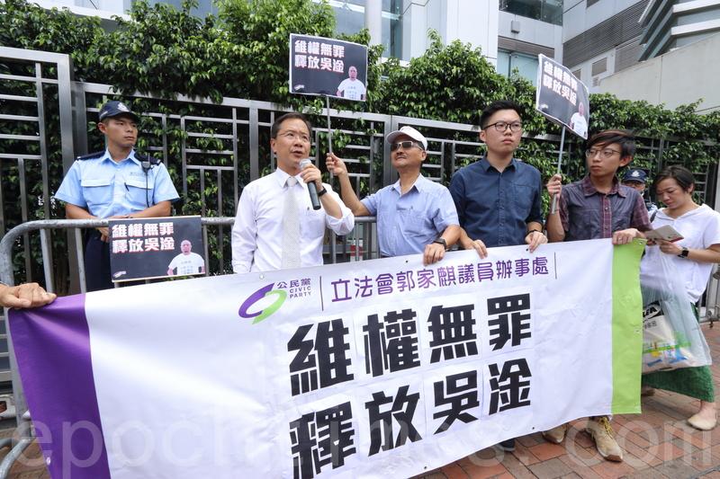 公民黨促釋放維權人士吳淦