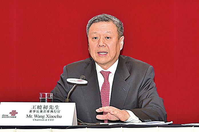 中聯通昨停牌,其後正式公佈混合所有制改革方案。(郭威利/大紀元)