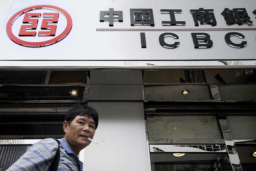 在香港上市的工商銀行6月底修改公司章程,設立黨委。(PHILIPPE LOPEZ/AFP/Getty Images)