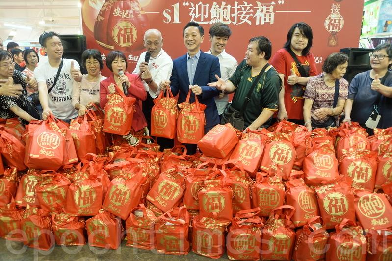 安記海味向首10位入場顧客共派出近9萬元「鮑魚福袋」。(宋碧龍/大紀元)