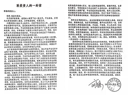 近日廣東川惠財富集團發佈停業整改公告。(網絡圖片)