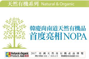 韓慶尚南道天然有機品 首度亮相NOPA