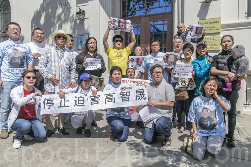 8月17日,高智晟夫人耿和與數十位支持者在三藩市中領館前召開記者會,要求中共對失蹤事件負責,給出明確答覆。(曹景哲/大紀元)