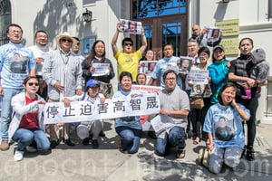 高智晟離奇失蹤 耿和與支持者中領館前抗議
