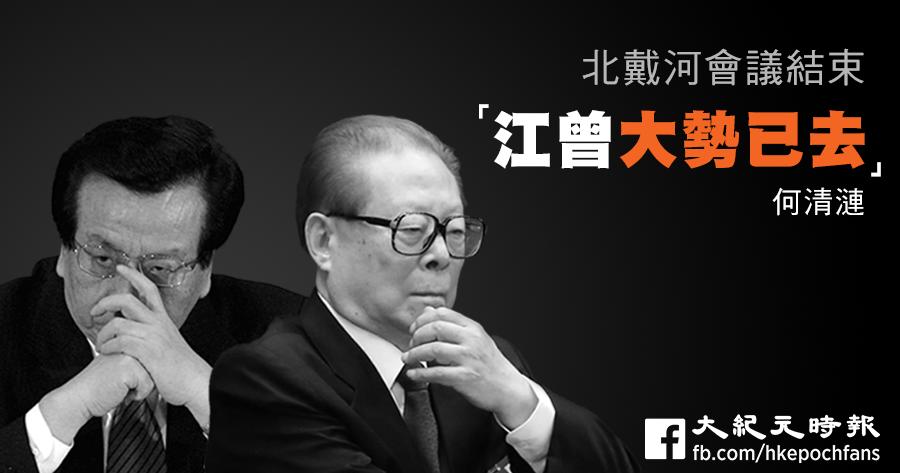 學者何清漣認為,中共喉舌媒體首次公開批評中共前黨魁江澤民干政,顯示江曾大勢已去。(大紀元合成圖)