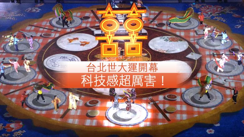 台北世大運開幕表演。(華視提供)