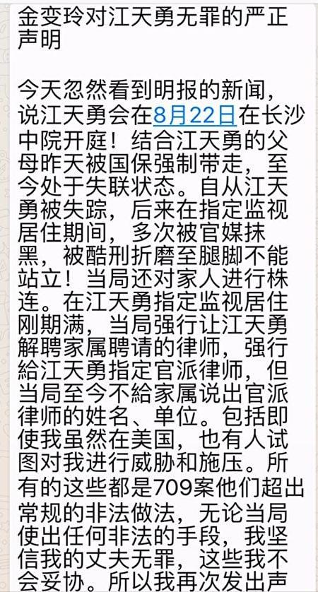 「金變玲對江天勇開庭一事的嚴正聲明」。(江天勇妻子金變玲推特)