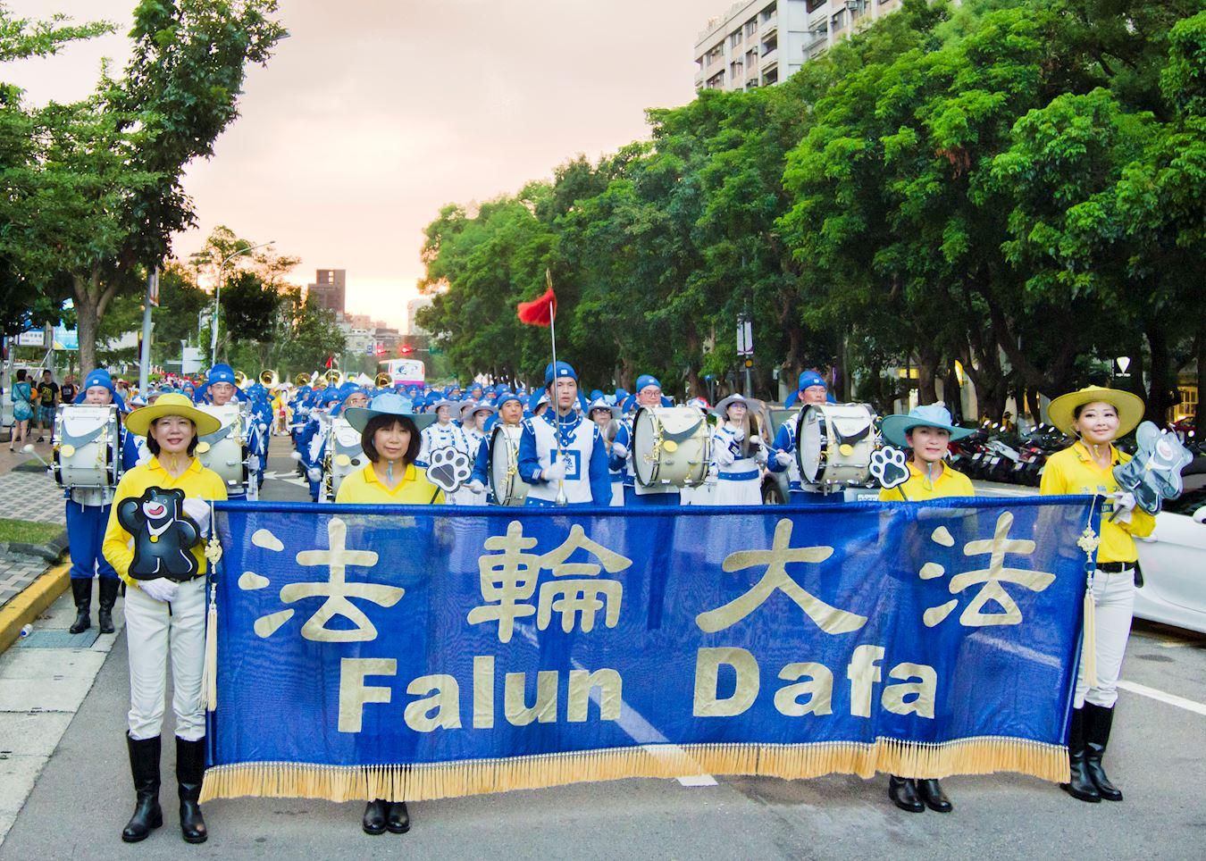 由兩百位法輪功學員組成的台灣天國樂團,8月12日受邀參加在台北舉辦的世界大學運動會會前造勢活動。