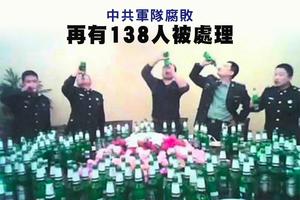 中共軍隊腐敗 再有138人被處理